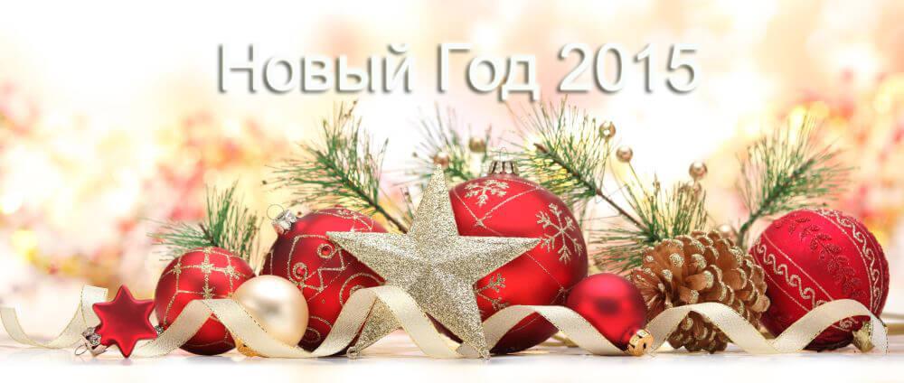 Новий рік в Карпатах в Романтік СПА Готель