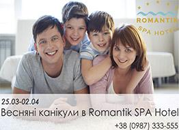 Весняні канікули в Romantik SPA Hotel