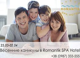 Весенние каникулы в Romantik SPA Hotel