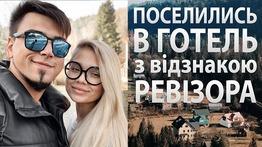 VLOG 86: Знову в дорогу. Романтік СПА Готель. Карпати.
