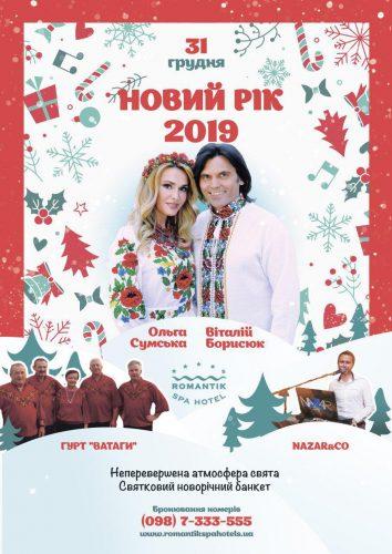 Програма Нового року в Карпатах