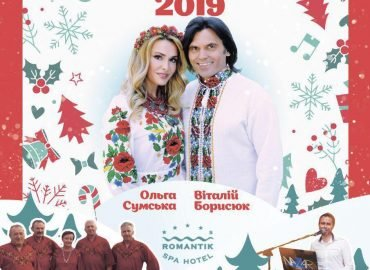 Celebration of the New Year in the Carpathians