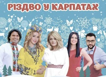 Різдвяний етно-фестиваль WINTER ROMANTIK FEST 2019